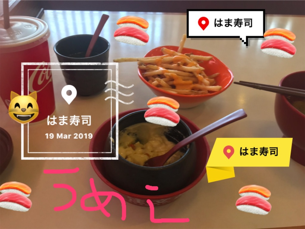 f:id:nanae917kawaiininaritai:20190320020802j:image