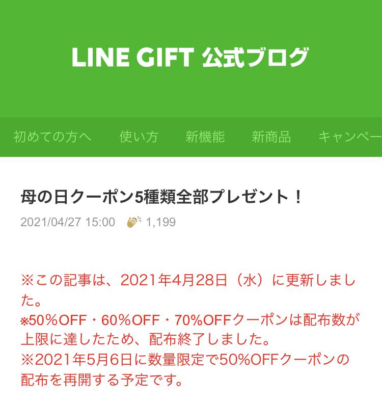f:id:nanagattsublog:20210505221543j:plain