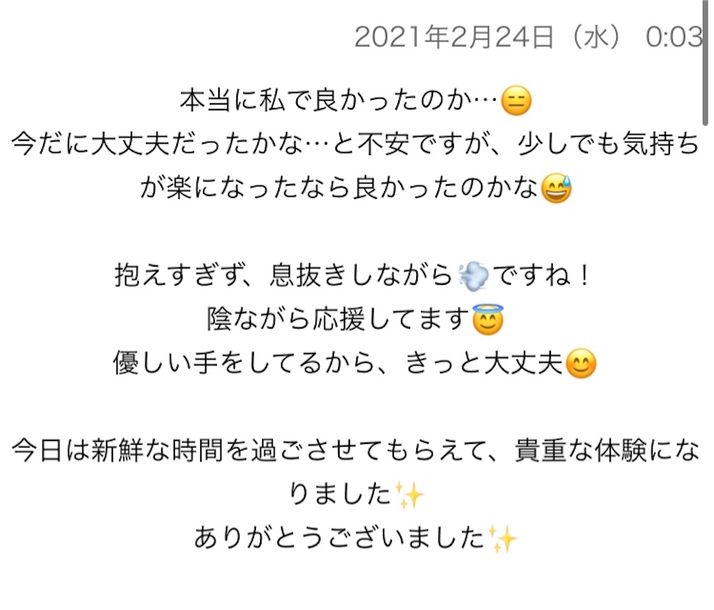 f:id:nanagumo_lucky:20210302235940j:image