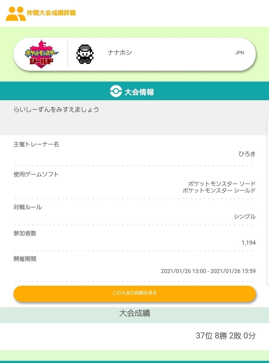 f:id:nanahoC:20210126233525j:plain