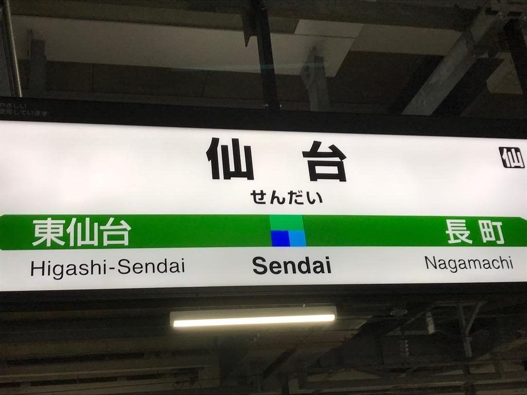 f:id:nanahoshi-sensei:20190104234615j:plain