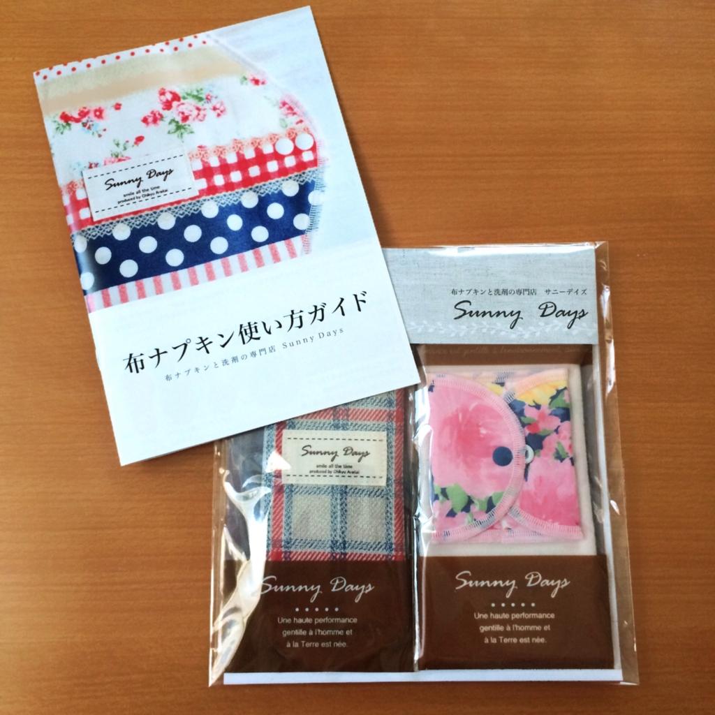 f:id:nanahoshii:20170523111005j:plain