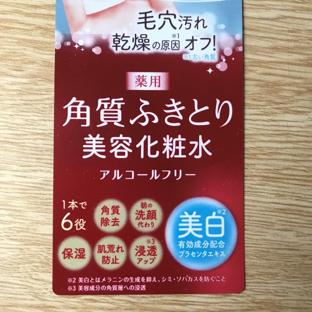 f:id:nanahoshii:20190225133049j:plain