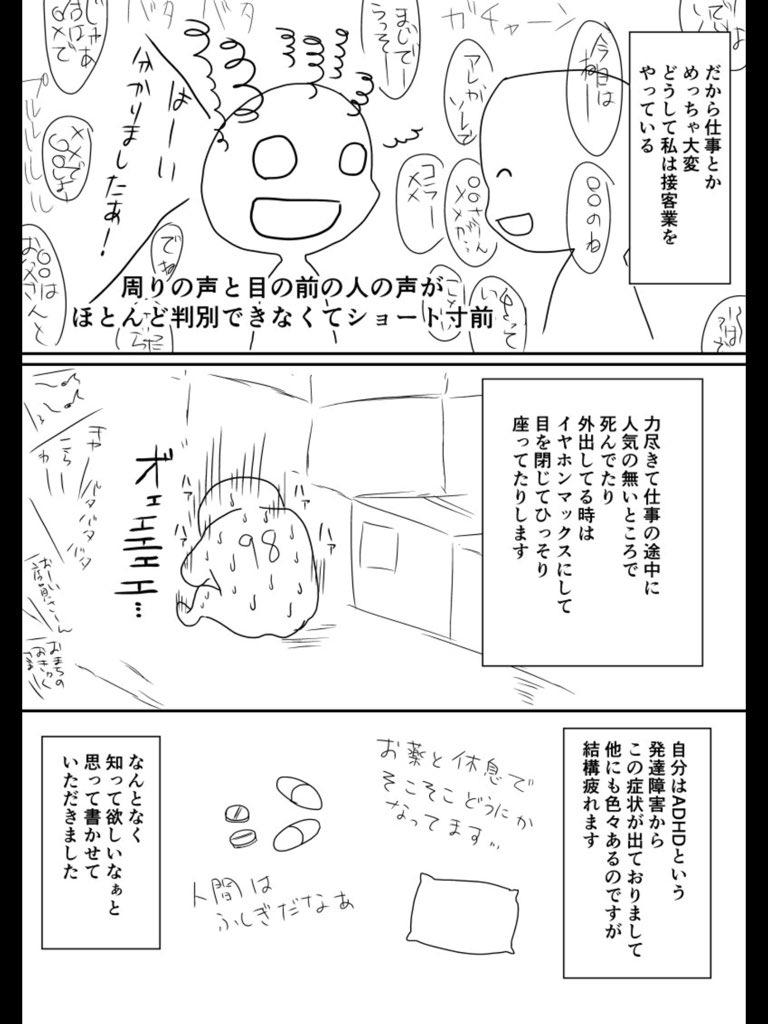 f:id:nanaio:20160707120751j:plain