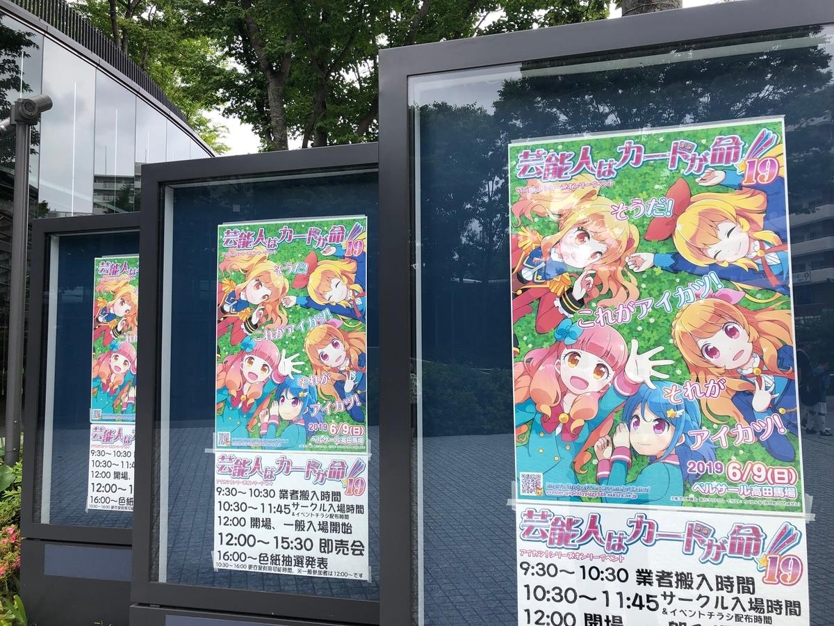 f:id:nanairo9r:20190610204007j:plain