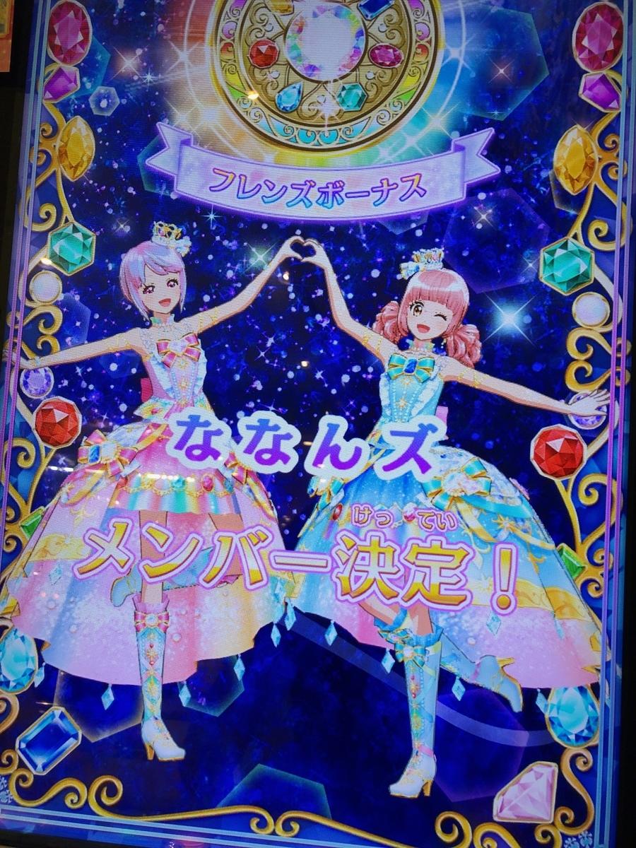 f:id:nanairo9r:20190922223509j:plain