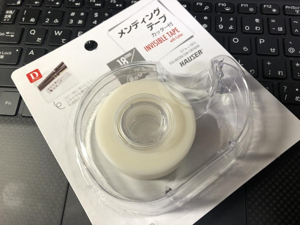 f:id:nanairo9r:20191126205811j:plain