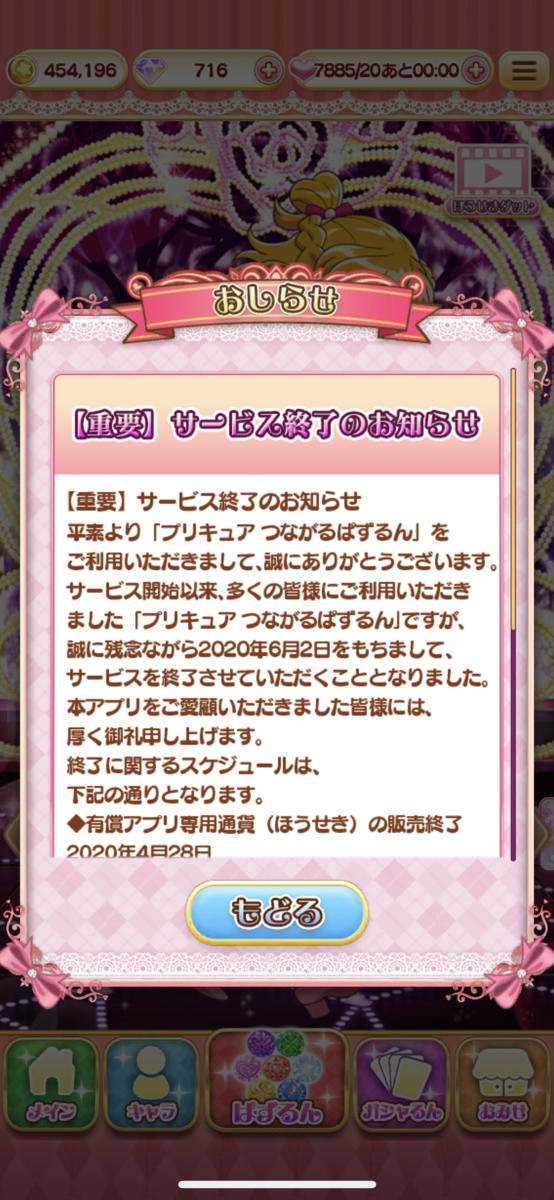f:id:nanairo9r:20200326210943p:plain