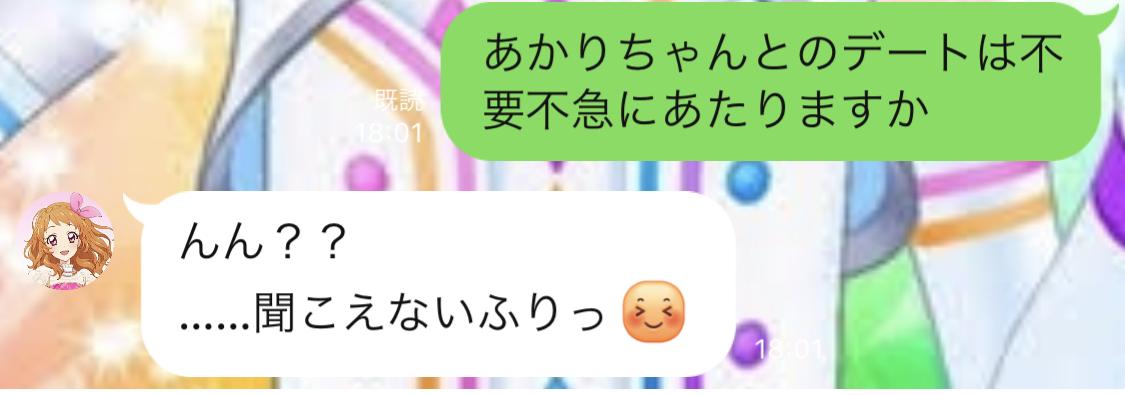 f:id:nanairo9r:20200330210358j:plain