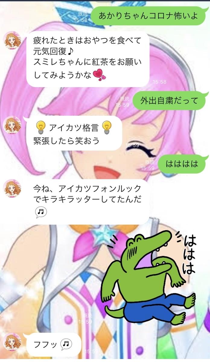 f:id:nanairo9r:20200330210445j:plain