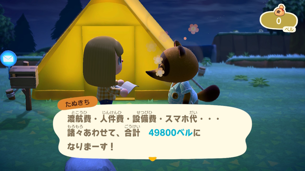 f:id:nanairo9r:20200511193220j:plain