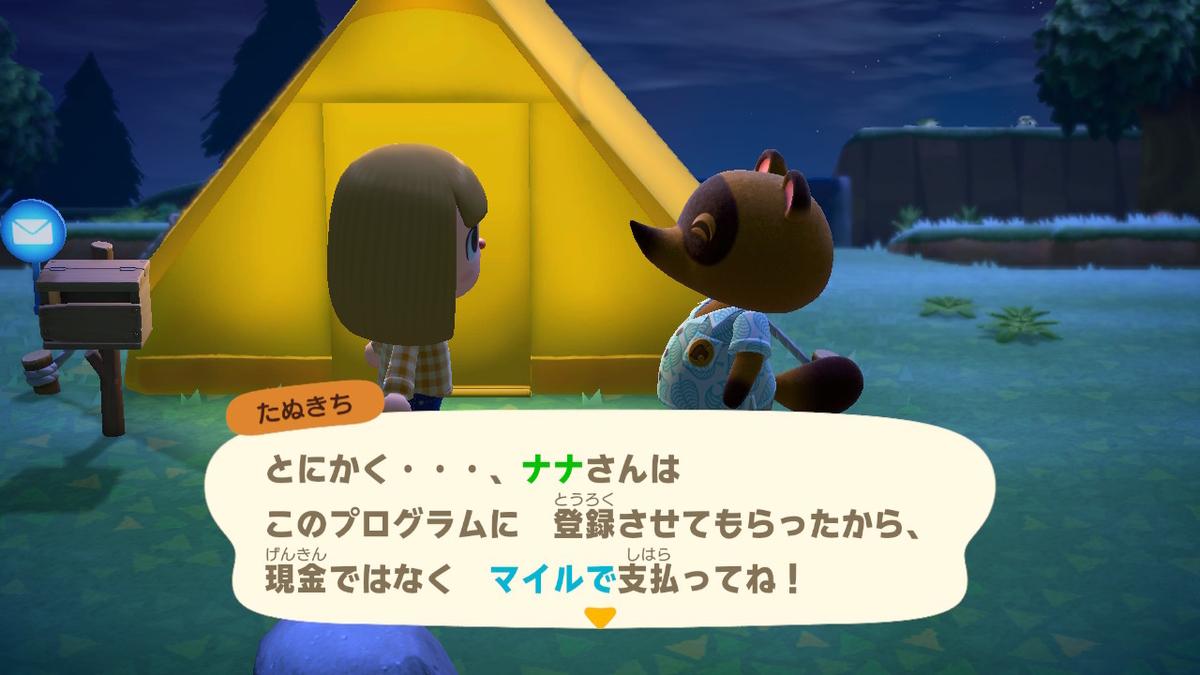 f:id:nanairo9r:20200511193247j:plain