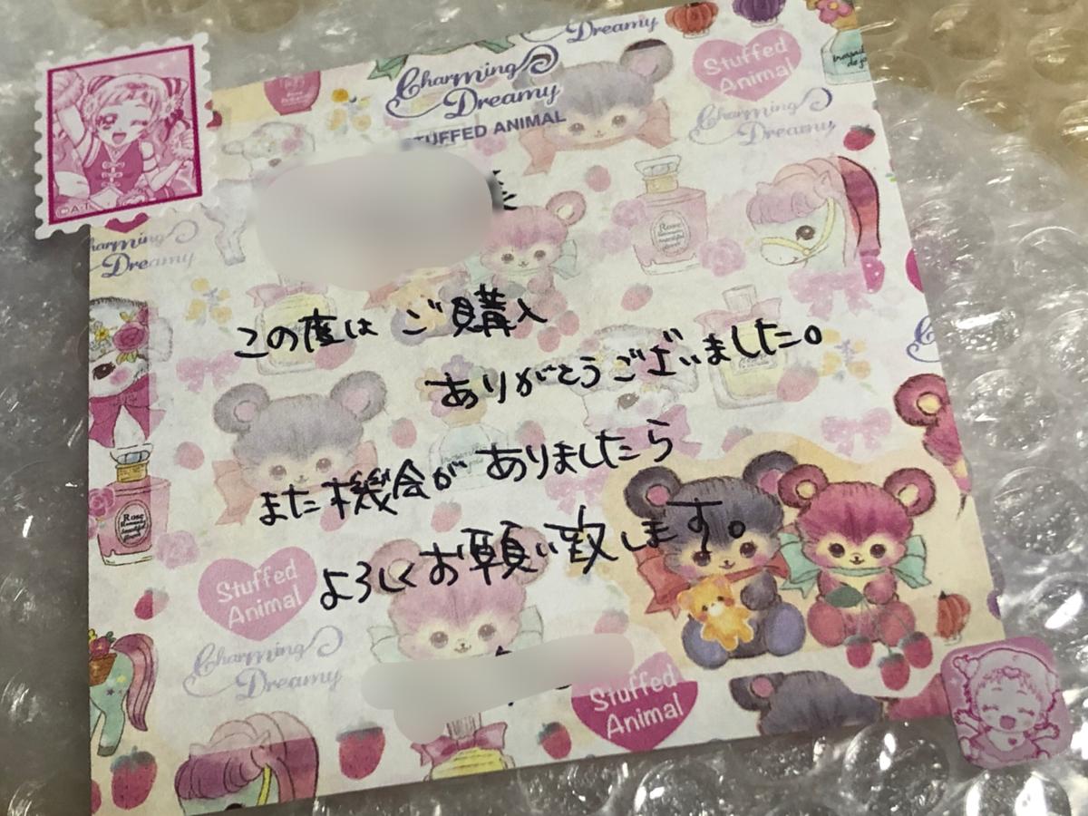 f:id:nanairo9r:20200610210454p:plain