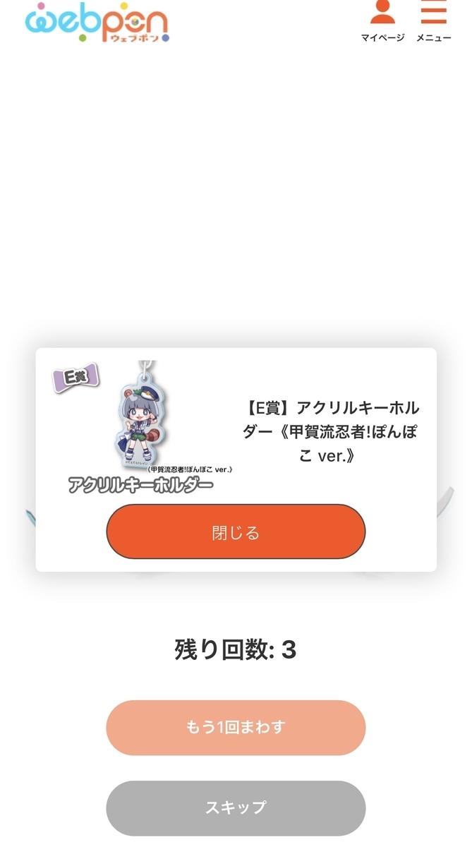 f:id:nanairo9r:20200808193926j:plain