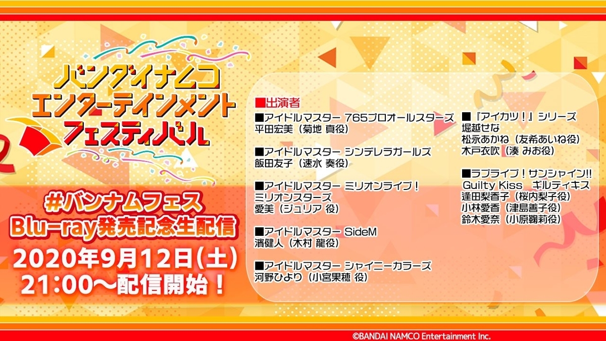 f:id:nanairo9r:20200903200222j:plain