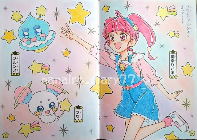 f:id:nanairo_diary77:20190226160102j:image