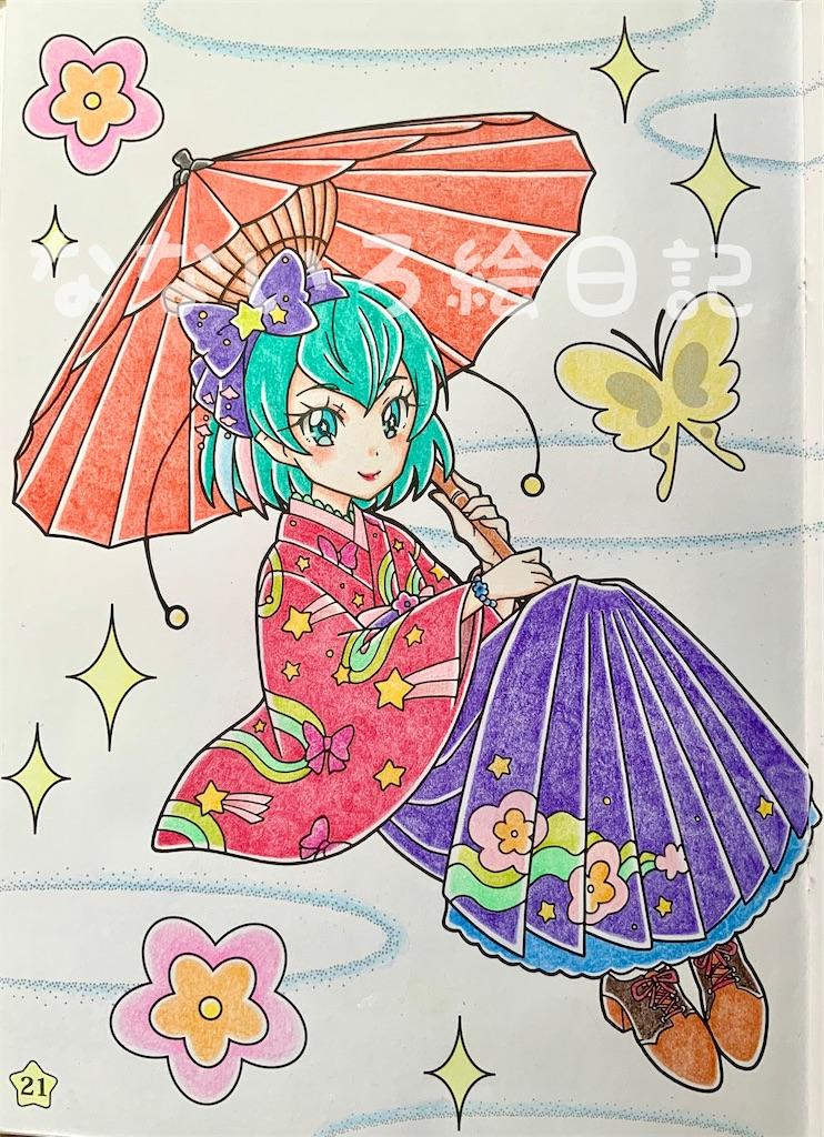 f:id:nanairo_diary77:20201207114633j:image