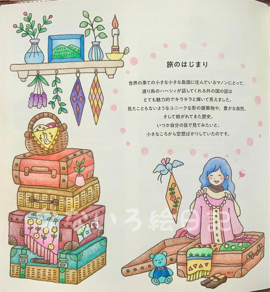 f:id:nanairo_diary77:20201222095641j:image
