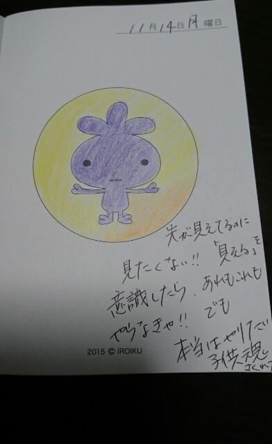 f:id:nanairokobo1011:20161115075415j:image