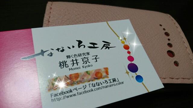 f:id:nanairokobo1011:20170119214949j:image