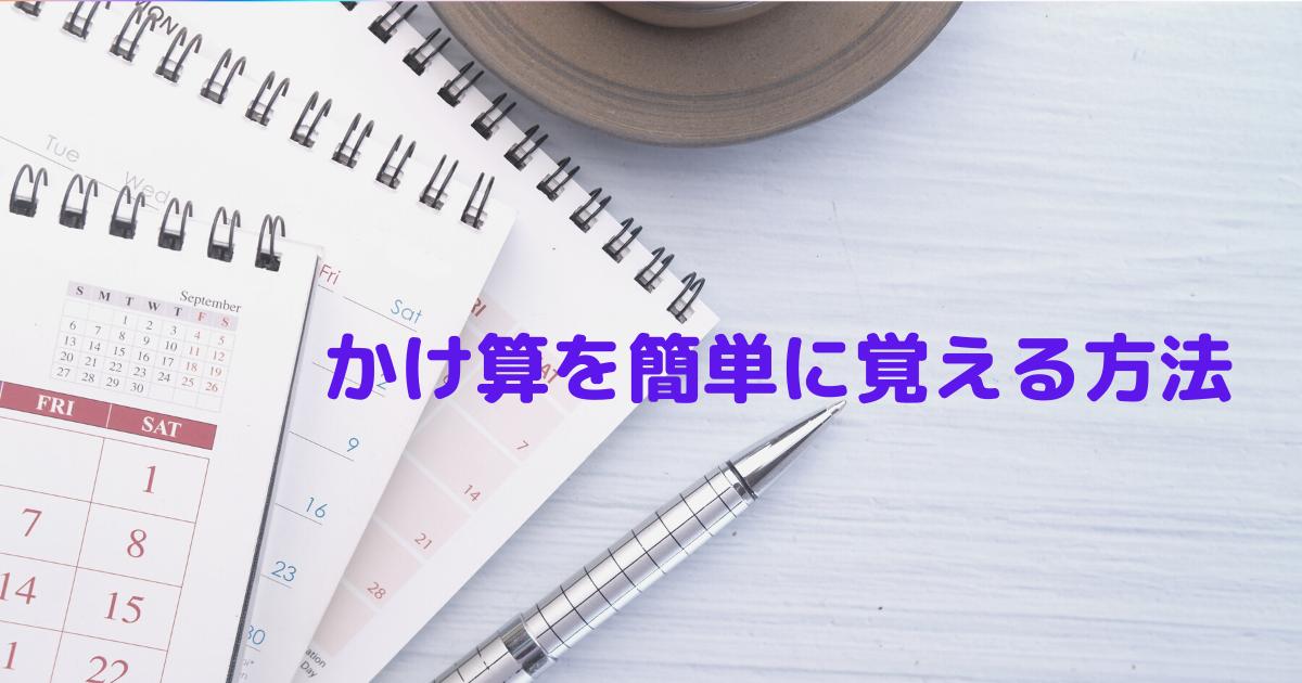 f:id:nanairomama:20210716143310p:plain