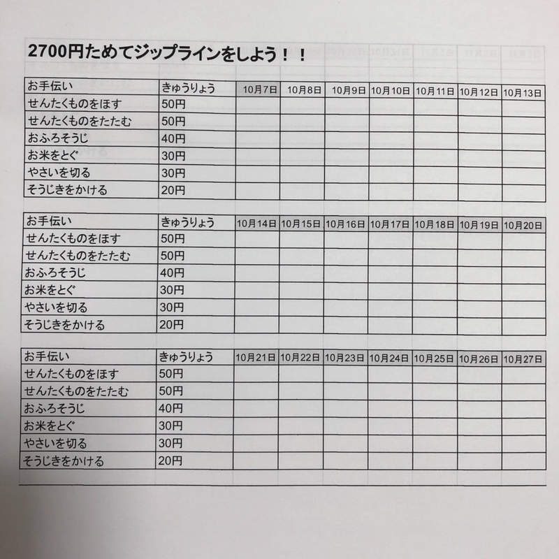f:id:nanairomama:20211008235215j:plain
