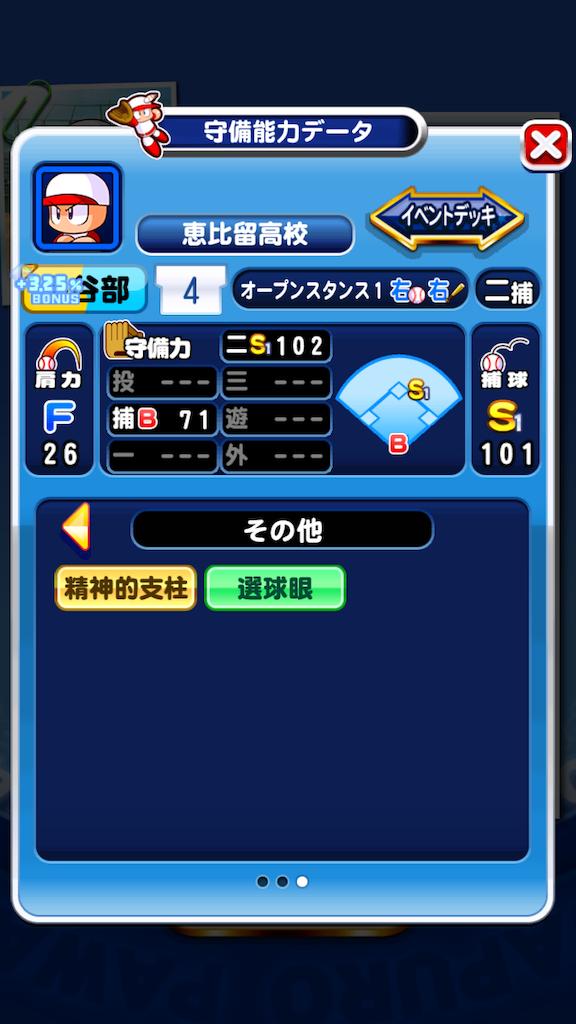 f:id:nanaironokumo:20181209145047p:image