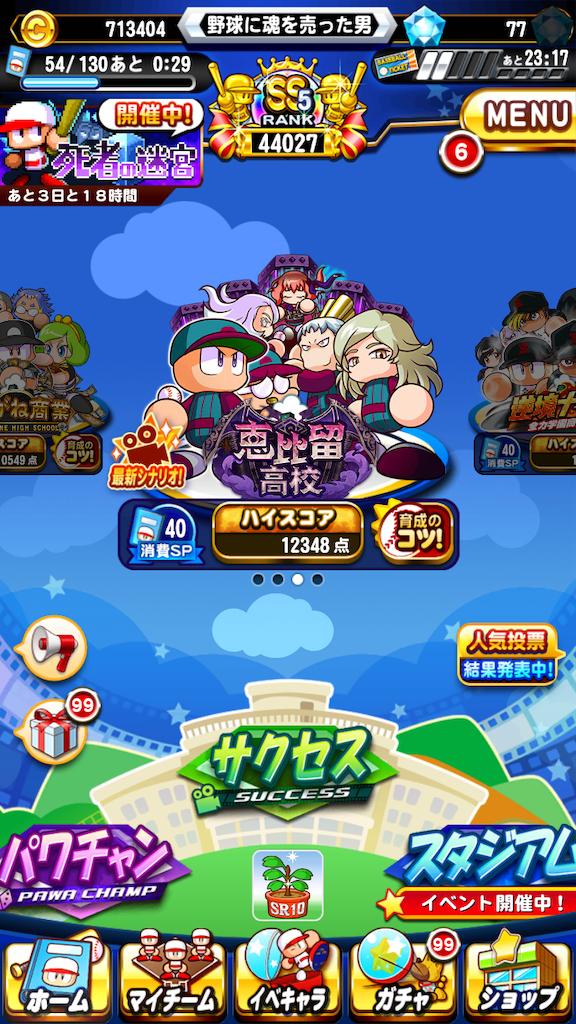 f:id:nanaironokumo:20181209145100p:image