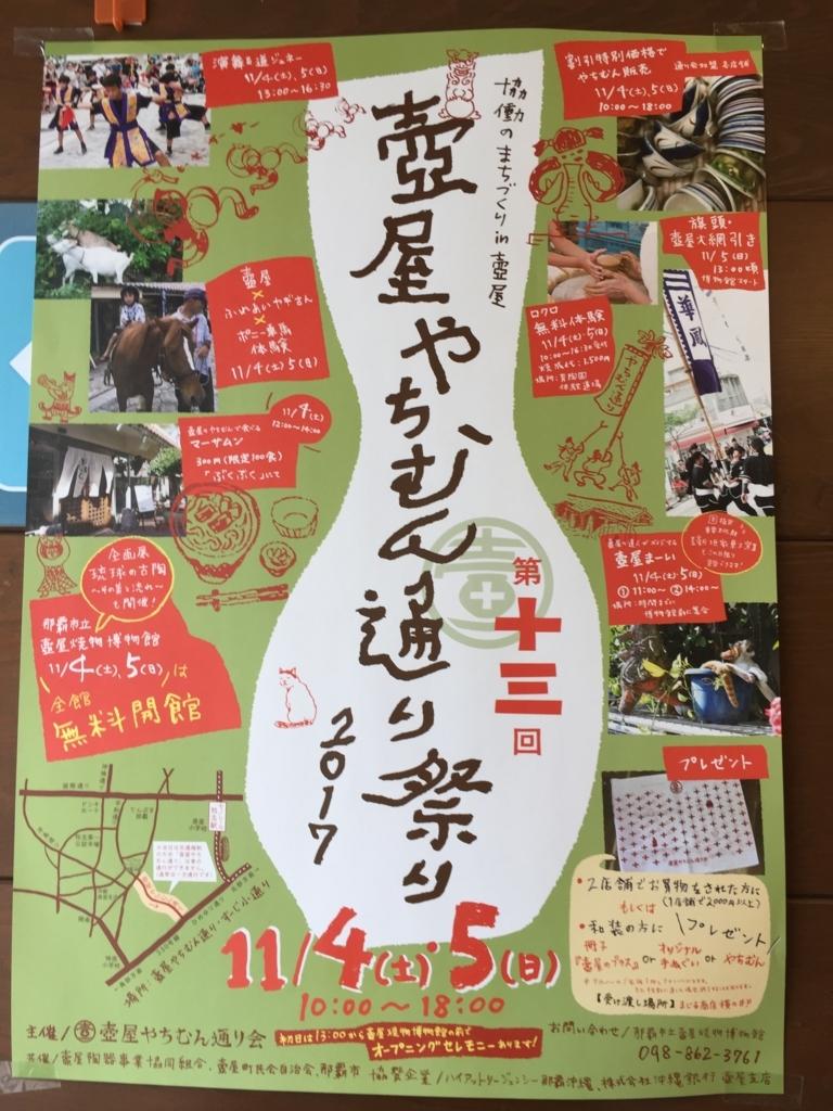 f:id:nanajapan1010:20171109195311j:plain