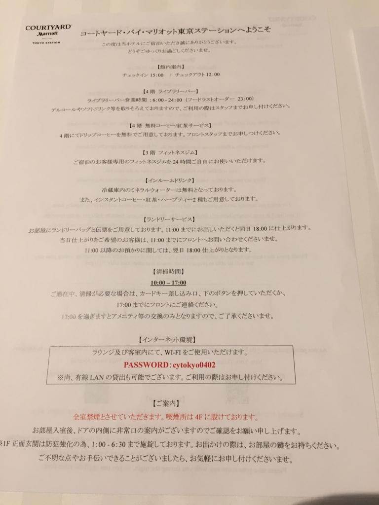 f:id:nanajapan1010:20171223151532j:plain