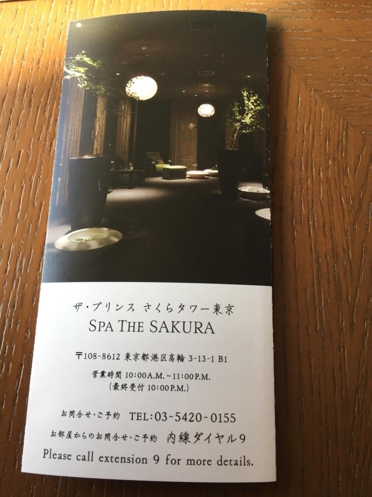 f:id:nanajapan1010:20180212001335j:plain