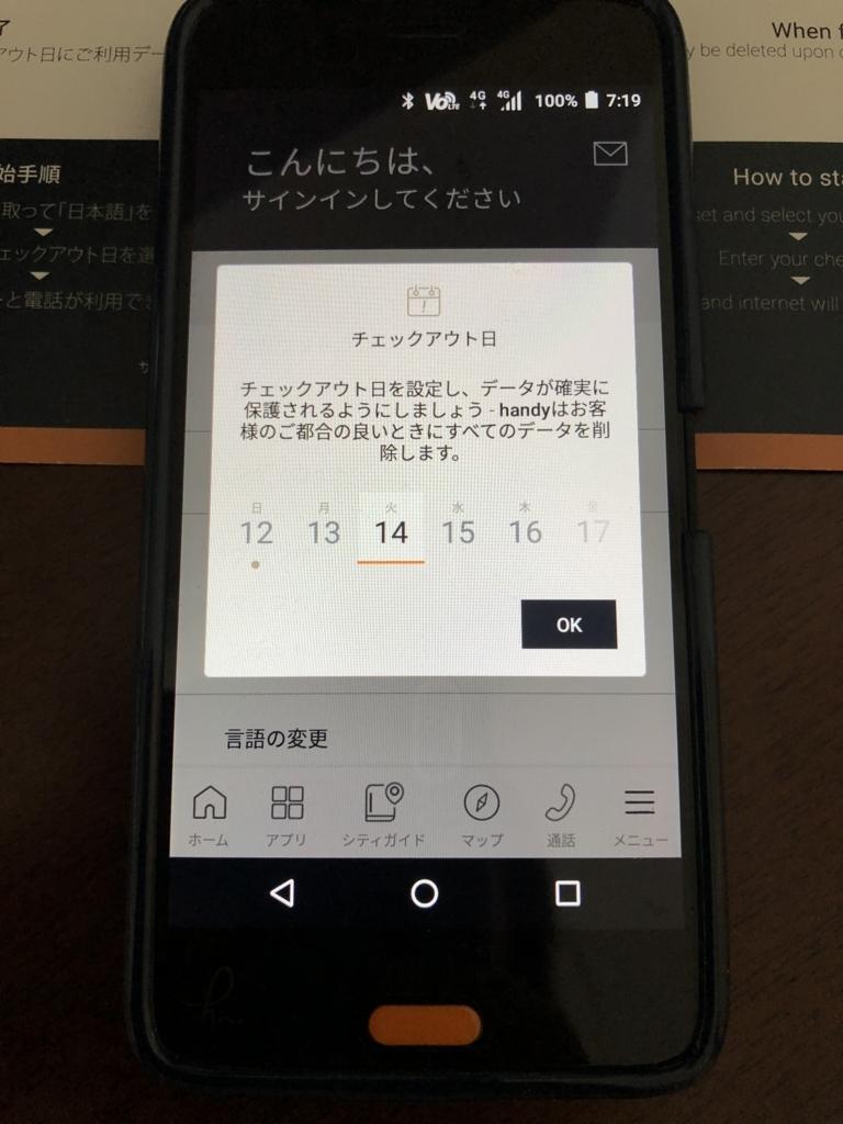 f:id:nanajapan1010:20180826103640j:plain