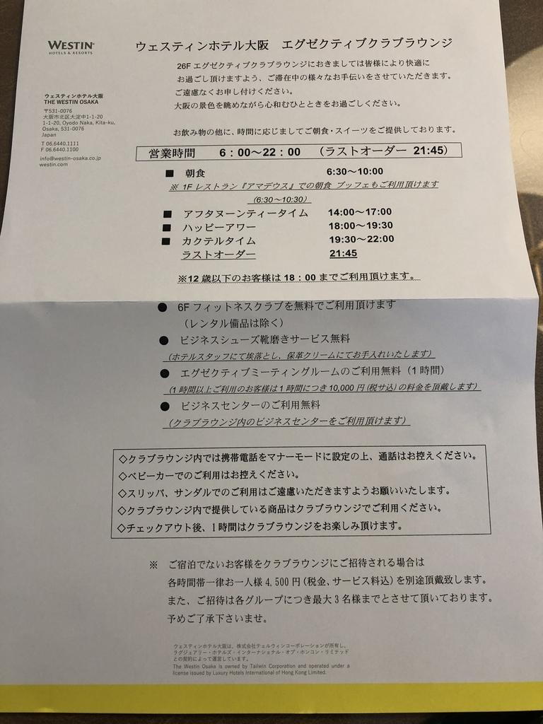 f:id:nanajapan1010:20180909132513j:plain