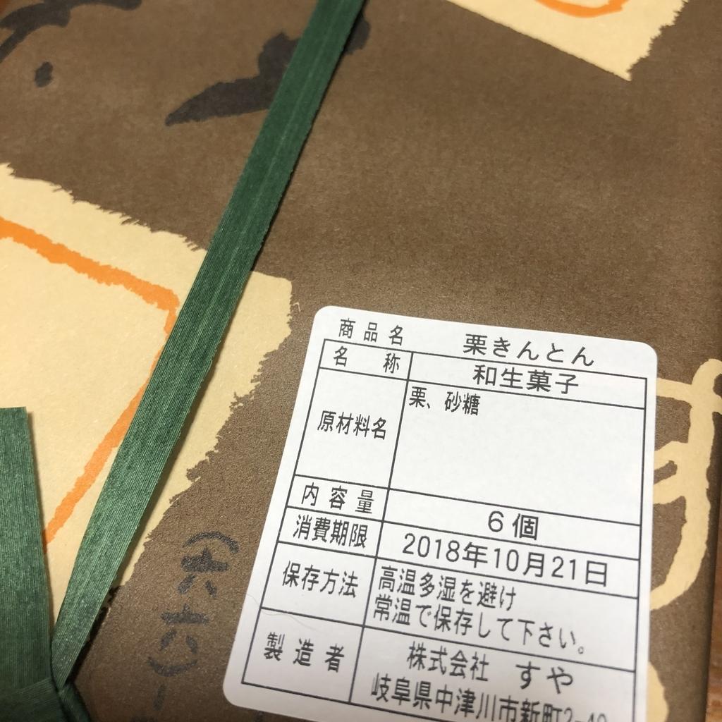 f:id:nanajapan1010:20181019203214j:plain