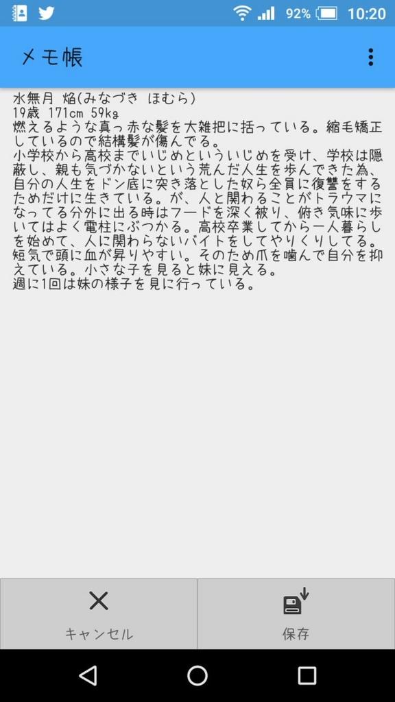 f:id:nanaka-a:20170321163252j:plain