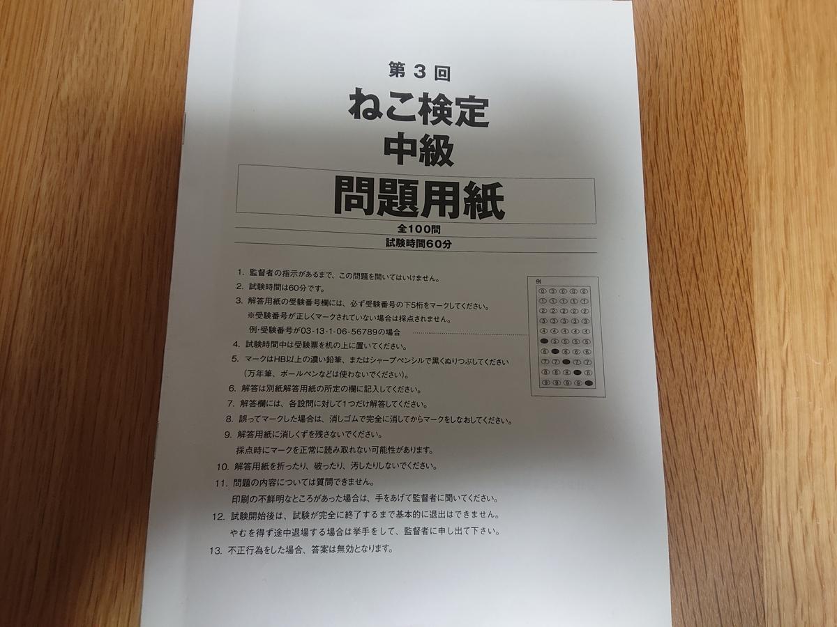 f:id:nanakama:20190324221435j:plain