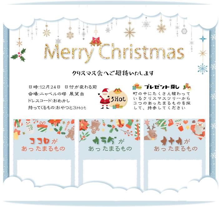 ねこ森町のクリスマス