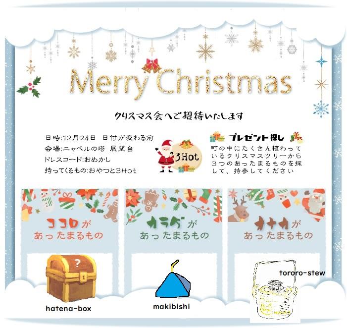 ねこ森町クリスマス招待状