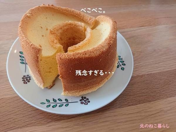 米粉シフォンケーキ 失敗