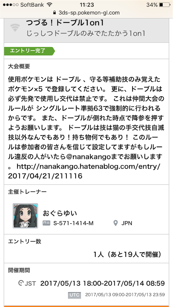 f:id:nanakango:20170504112730p:image