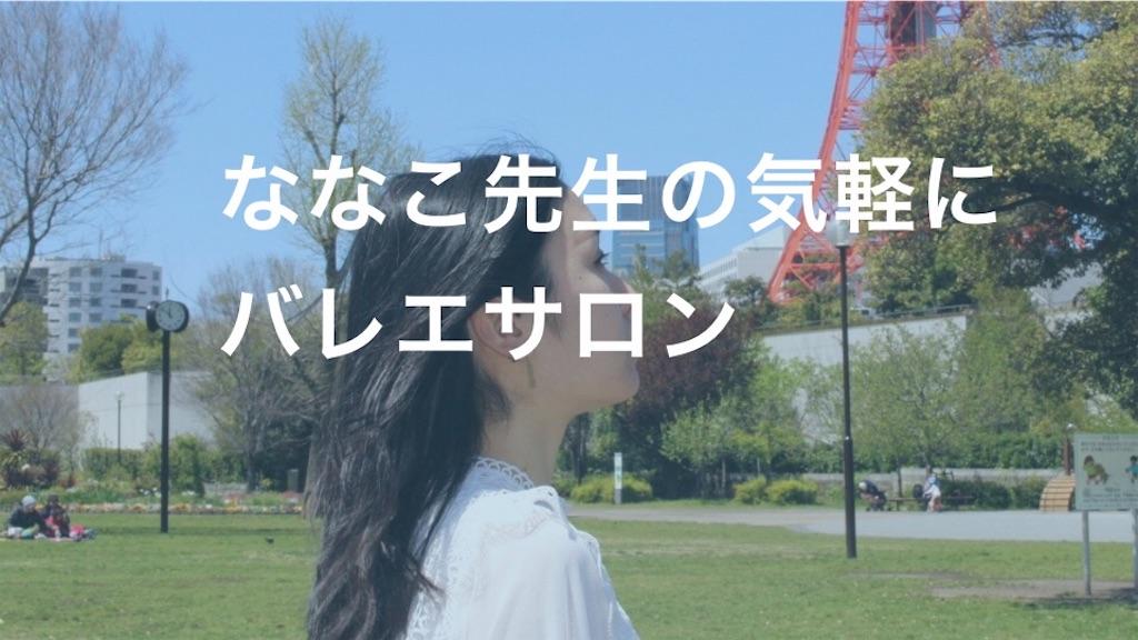 f:id:nanakoozeki:20200509203410j:image
