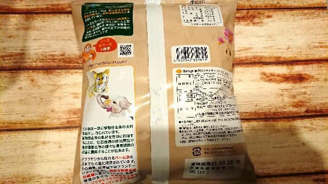 f:id:nanakozi:20210103180743j:image