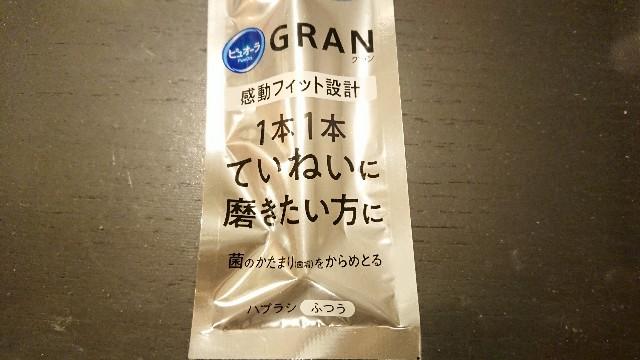 f:id:nanakozi:20210319001641j:image