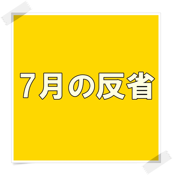 f:id:nanalog000:20180731212712j:plain