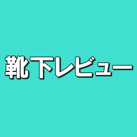 f:id:nanalog000:20180804183349j:plain