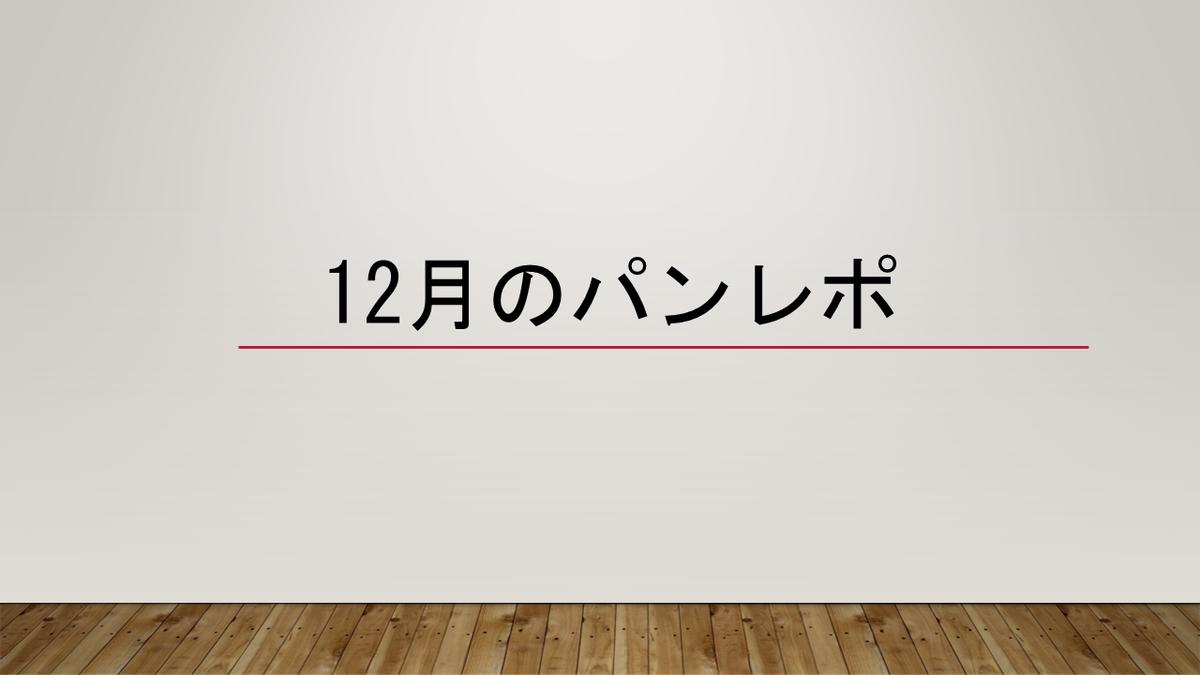 f:id:nanalog000:20201219181052p:plain