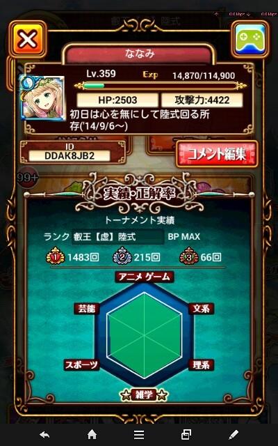 f:id:nanami-nanami:20161219220732j:image