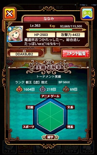f:id:nanami-nanami:20161219220749j:image