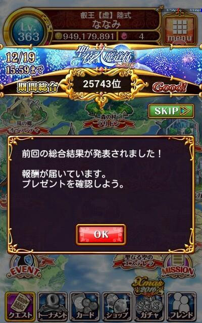 f:id:nanami-nanami:20161219220815j:image