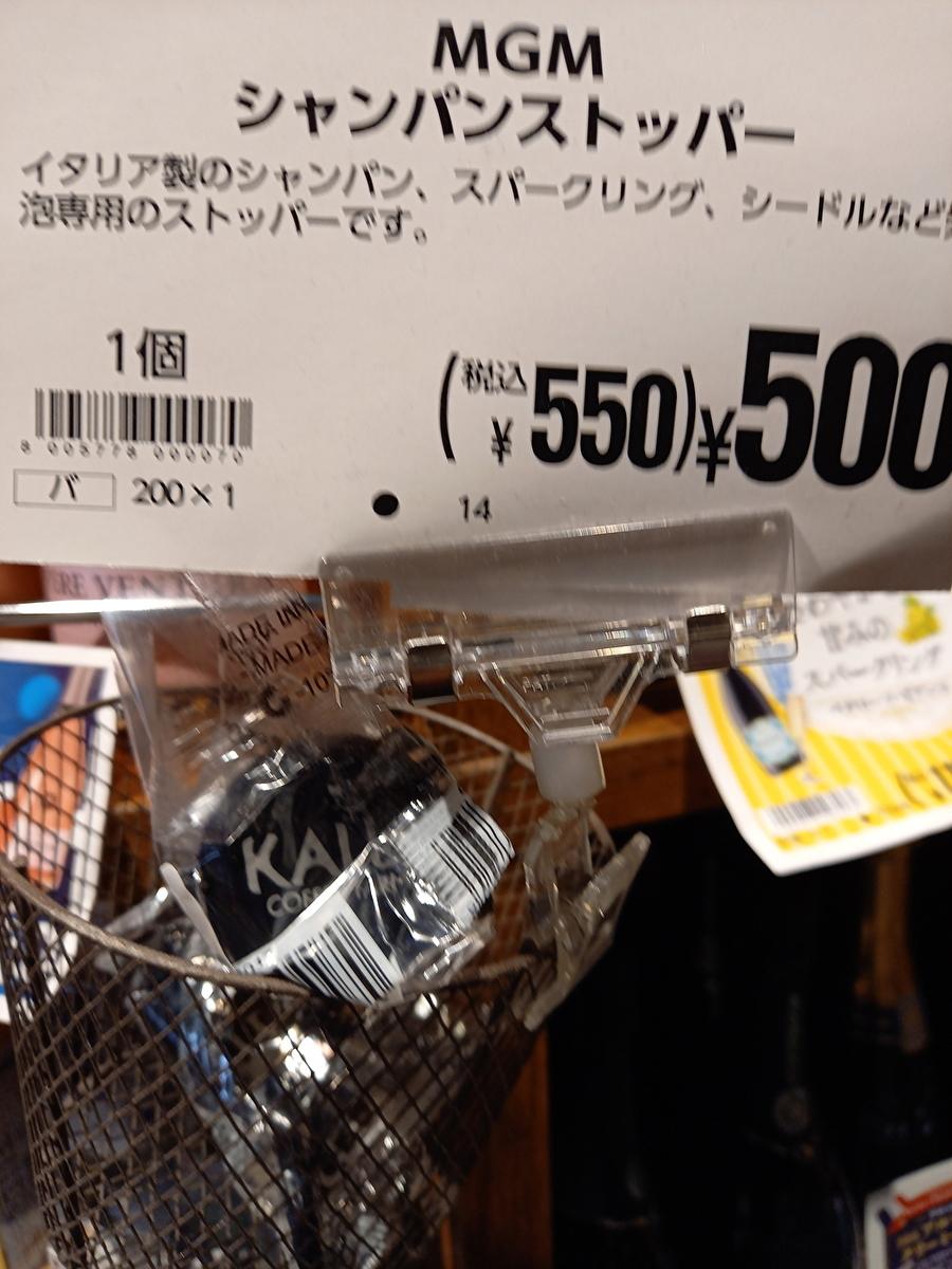 f:id:nanami3964:20201025164155j:plain